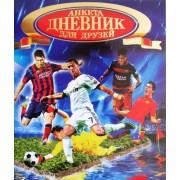 """Дневник для друзей """"Анкета"""" №14 Футбол"""