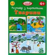 """Розповіді з картинками """"Тварини"""" - Креатив-принт №3У"""
