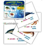 """Картки """"Мешканці морів та океанів"""" (19 карток), Эдельвейс ON-06У"""