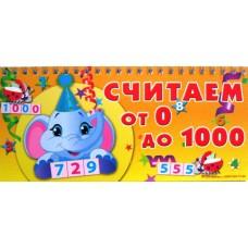 """""""Считаем от 0 до 1000"""" Сч-01 (рус.)"""