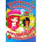 """Аппликация для малышей """"Шарлотта Земляничка"""" №58"""