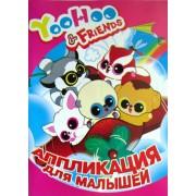"""Аппликация для малышей """"YooHoo Friends"""" №78"""