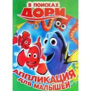 """Аппликация для малышей """"В поисках Дори"""" №82"""