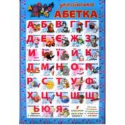 """Плакат """"Українська АБЕТКА"""" 025"""