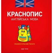 """Прописи. Зошит 3. """"Краснопис"""". Англійська мова."""