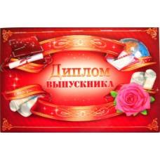 """""""Диплом Выпускника"""" D-01 (рус.)"""