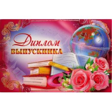 """""""Диплом Выпускника"""" D-02 (рус.)"""