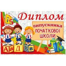 """Диплом """"Випускника початкової школи"""" - Эдельвейс 37-00-21У"""