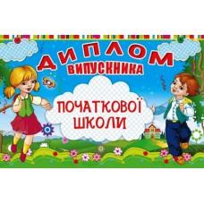 """Диплом """"Випускника початкової школи"""" - Эдельвейс 37-00-22У"""