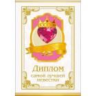 """""""Диплом самой лучшей невестки"""" - Горчаков-51.52.075"""