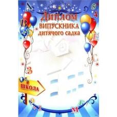 """Диплом випускника дитячого садка"" - ГР-39"