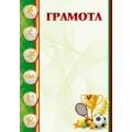 "Бланк ""Грамота"" (спорт) - Этюд ДГ-020"