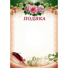 """Бланк """"Подяка"""" - Эд-ГР-136"""