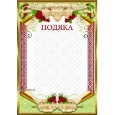 """Бланк """"Подяка"""" - Эд-ГР-139"""