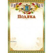 """Бланк """"Подяка"""" - Эд-ГР-142"""