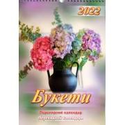 """Календар перекидний настінний - 2022 (24х33 см, спіраль) """"Букети"""" - А3-02"""