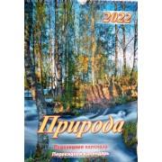 """Календар перекидний настінний - 2022 (24х33 см, спіраль) """"Природа"""" - А3-03"""