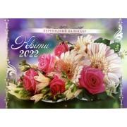 """Календар настінний перекидний на 2022 рік """"Квіти"""" KD22-G-11U"""