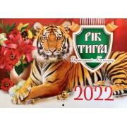 """Календар настінний перекидний на 2022 рік """"Рік Тигра"""" KD22-G-12U"""