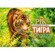 """Календар настінний перекидний на 2022 рік """"Рік Тигра"""" KD22G-07"""