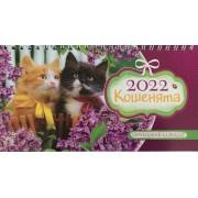 """Календар-палатка на 2022 рік на пружині, перекидний, квартальний """"Кошенята"""" KD22-GR-08u"""