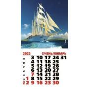 Календар магнітний на 2022 рік на спіралі (Вітрильник) - MNA-29