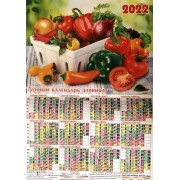 Календар-плакат на 2022 рік А2-N-03 (Лунный календарь дачника)