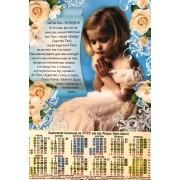 Календар-плакат на 2022 рік А2-PR40U (Молитва укр. мовою)