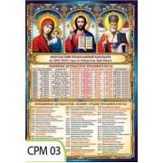 Календар православних свят 2021-2033 р. (33,5х23,5 см) CPМ-3U