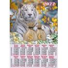 Календар-плакат, А2, на 2022 рік (Білий тигр, гроші) - А2-17