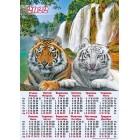 Календар-плакат, А2, на 2022 рік (Два тигри, водоспад) - А2-18