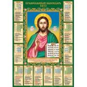 Календар-плакат церковний, А2, на 2022 рік (Іісус) - АПР-05 - на рос. мові