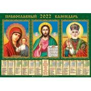 Календар-плакат церковний, А2, на 2022 рік (Іконостас) - АПР-02 - на рос. мові