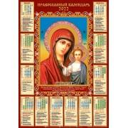 Календар-плакат церковний, А2, на 2022 рік (Казанська Богородиця) - АПР-03 - на рос. мові