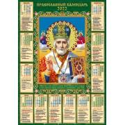 Календар-плакат церковний, А2, на 2022 рік (Святий Миколай) - АПР-01 - на рос. мові