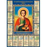 Календар-плакат церковний, А2, на 2022 рік (Пантелеймон целитель) - АПР-04 - на рос. мові