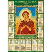 Календар-плакат церковний, А2, на 2022 рік (Семистрільна) - АПР-06 - на рос. мові