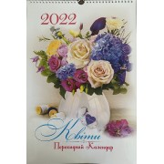 """Календар перекидний настінний на 2022 рік (А3, спіраль) """"Квіти"""" KD22A3-17"""