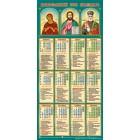 Календар-плакат третинка на 2022 рік ТР-ПР-05