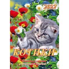 """Календар перекидний настінний - 2022 (24х33 см, спіраль) """"Котики"""" - А3-04"""