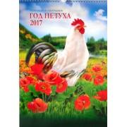 """Перекидной настенный календарь - 2017 (А3, спираль) ПК-07 """"Год Петуха"""""""