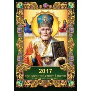 Перекидной настенный календарь - 2017 (А3, спираль) ПК-13 (Православный, укр.)