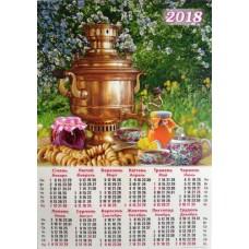 Календарь-плакат на 2018 год (самовар) А2-21