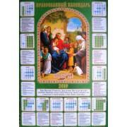 """Календарь-плакат православный 2019 """"Благословение детей"""" АПР-04"""