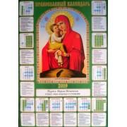 """Календарь-плакат православный 2019 """"Почаевская"""" АПР-08"""