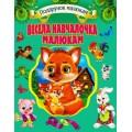 """Книга """"Весела навчалочка малюкам"""" (подарункове видання), Кредо 99 182 (укр.)"""