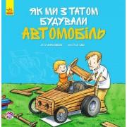 """Книга """"Як ми з татом будували автомобіль"""" (36 ст., 24х24 см) - Ранок А765004У-460"""