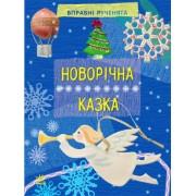 "Книга ""Новорічна казка"" (Вправні рученята) - Ранок Р446009У-422 (укр.)"