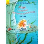"Книга ""Марі, маленька принцеса-русалонька"" (тв. обкл., 26 ст., 21,5х28,5 см) - Ранок С718002У-455"