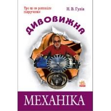 """Книга """"Дивовижна механіка"""" (тв. обкл., 176 ст., 14,5х22 см) - Ранок 109435-539"""
